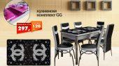 Кухненски комплект GG