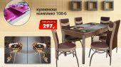 Кухненски комплект 106-6