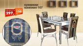 Кухненски комплект 107