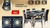 Кухненски комплект 1561