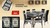 Кухненски комплект 1655