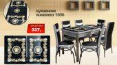 Кухненски комплект 1656