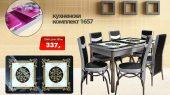 Кухненски комплект 1657