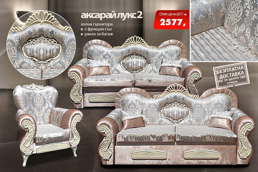 Холна гарнитура Аксарай лукс 2